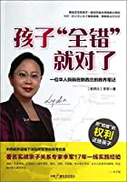 Children all wrong on the right (a Chinese mother's upbringing in New Zealand notes)(Chinese Edition)