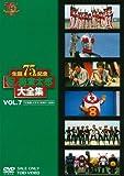 石ノ森章太郎大全集 VOL.7 TV特撮・ドラマ1980‐1984[DSTD-08827][DVD]