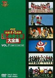 amazon.co.jp 石ノ森章太郎大全集VOL.7 TV特撮・ドラマ1980—1982 [DVD]