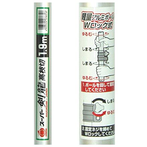 玉鳥レザーソースーパー剣龍高枝切1.9m783