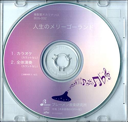 CD BOS002CD 複数管オカリナ 人生のメリーゴーランド / ブレーメン