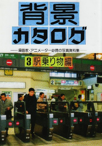 背景カタログ〈3〉駅・乗り物編の詳細を見る
