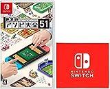 世界のアソビ大全51-Switch (【Amazon.co.jp限定】Nintendo Switch ロゴデザイン マイクロファイバークロス 同梱)