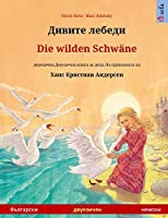 Дивите лебеди - Die wilden Schwaene (български - немски): двуезична Двуезична книга за деца по прик&#107 (Sefa Picture Books in Two Languages)