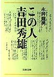この人 吉田秀雄 (文春文庫)