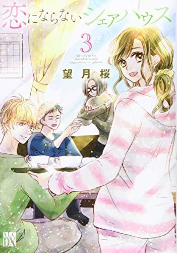 恋にならないシェアハウス 3 (3) (A.L.C.DX)