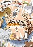 ざんねんないきもの事典2[DVD]