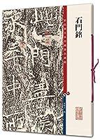 彩色放大本中国著名碑帖·石门铭