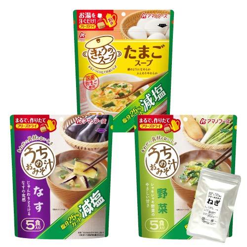 アマノフーズ フリーズドライ 減塩 味噌汁 スープ ( なす 野菜 たまご ) 3種類 30食 うちの おみそ汁 きょうのスープ 小袋ねぎ1袋 セット