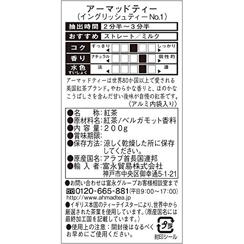 アーマッド 紅茶E No1 新缶 200g
