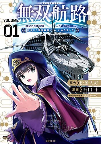 [石口十x松屋大好] 無双航路 転生して宇宙戦艦のAIになりました 第01巻
