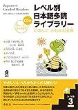 Japanese Graded Readers: Level 3