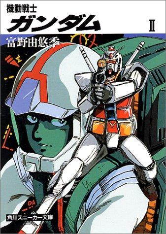 機動戦士ガンダム〈2〉 (角川文庫―スニーカー文庫)の詳細を見る