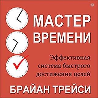 Couverture de Master Your Time, Master Your Life [Russian Edition]