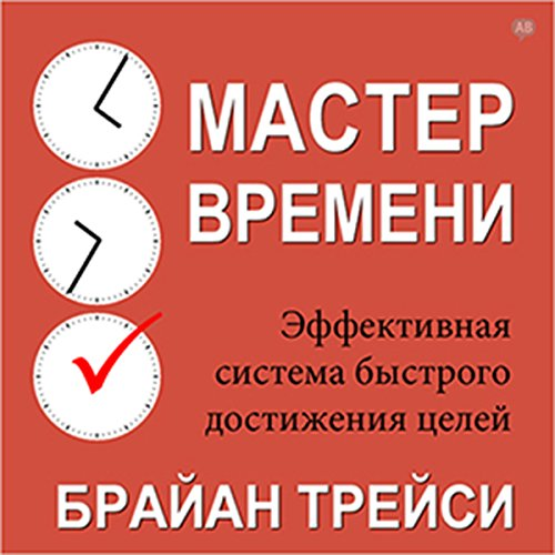 Master Your Time, Master Your Life [Russian Edition] audiobook cover art