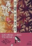 源氏物語: 初音・胡蝶・蛍・常夏・篝火・野分 (第7巻) (古典セレクション)