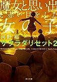 魔女と思い出と赤い目をした女の子 サクラダリセット2 (角川文庫)