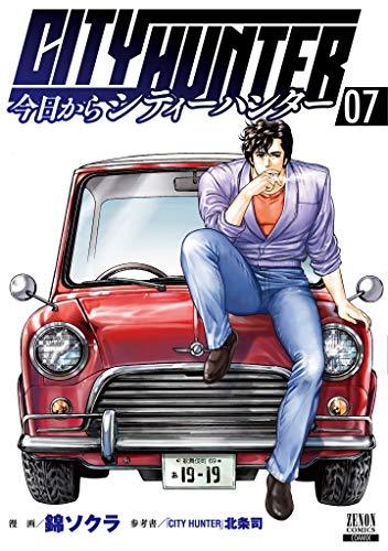 今日からCITY HUNTER 7巻 (ゼノンコミックス)の詳細を見る