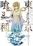 東京喰種 トーキョーグール 3 (ヤングジャンプコミックス)
