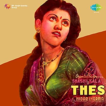 Thes (Original Motion Picture Soundtrack)