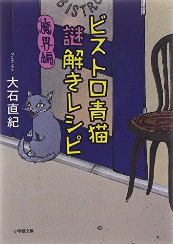 ビストロ青猫謎解きレシピ 魔界編 (小学館文庫)