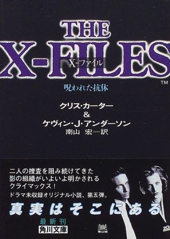X‐ファイル―呪われた抗体 (角川文庫)の詳細を見る