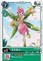 デジモンカードゲーム 【プロモーション】BT1-079 リリモン R【テイマーバトルパック2】