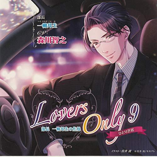 ひとり芝居 Lovers Only 9 - 部長 一柳邦生の焦燥 - audiobook cover art