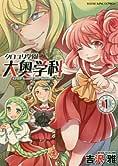 クロユリ学園大奥学科 1 (ヤングキングコミックス)