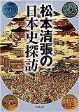 松本清張の日本史探訪 (角川文庫)