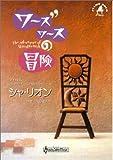 「ワーズワースの冒険」テーマ―シャリオン―Piano solo piece