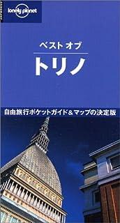 ベスト・オブ・トリノ (Lonely planet (C-03))