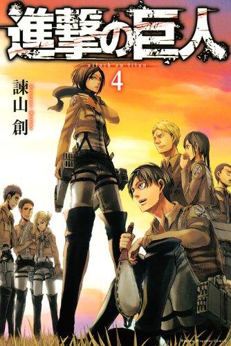 進撃の巨人(4) (講談社コミックス)の詳細を見る