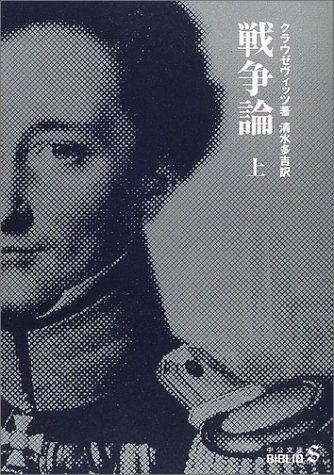戦争論〈上〉 (中公文庫)