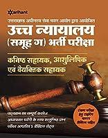 Uttarakhand Ucch Nyayalye (Samooh G) Bharti Pariksha 2019