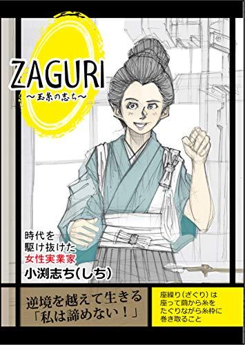 ZAGURI - 玉糸の志ち 第4話