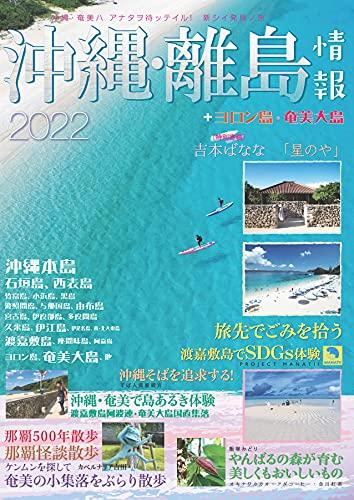 沖縄・離島情報2022