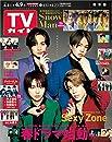 TVガイド 2021年 4/9号 関東版
