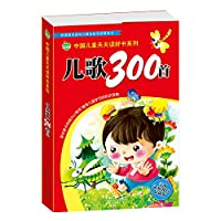 Morrowind's Books Chinese children every day reading a good book series songs 300(Chinese Edition)