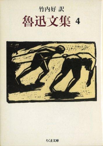 魯迅文集〈4〉 (ちくま文庫)