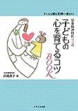 児童精神科医ママの子どもの心を育てるコツBOOK -子どもも親も笑顔が増える!