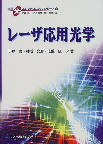 レーザ応用光学 (先端光エレクトロニクスシリーズ)の詳細を見る