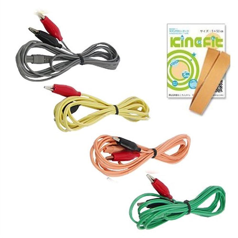 葡萄バーガー控えめなラスパーエース(Lasper-A) 新通電コード 4色1組 KE-116D + キネフィットお試し用5cm×50cm付