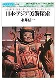 日本・アジア美術探索 (世界美術双書)