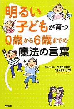 Tankobon Hardcover Akarui kodomo ga sodatsu zerosai kara rokusai made no maho no kotoba. [Unknown] Book