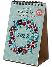 シーオーツー マカベアリス 2022年 カレンダー 刺繍 卓上 CK-M22-02