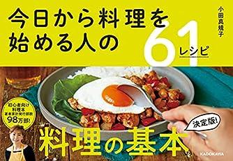 今日から料理を始める人の61レシピ