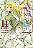 異世界魔王と召喚少女の奴隷魔術(14)