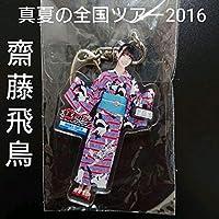 齋藤飛鳥 アクリルキーホルダー 浴衣 2016