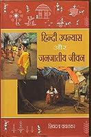 Hindi Upanyas Aur Janjatiya Jeevan